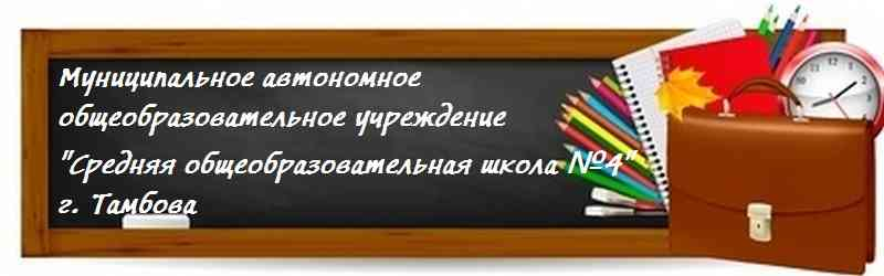 """Муниципальное автономное общеобразовательное учреждение """"Средняя общеобразовательная школа №4"""" г. Тамбова"""